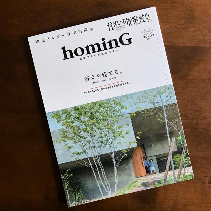 ホーミング